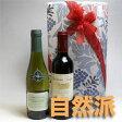 ちょっとした贈りものに!体に優しい自然派 高級フランスワイン・赤白2本組ギフトセット  ハーフボトル 【ワイン プレゼント ギフト お酒】【自然派ワイン ビオワイン 有機ワイン bio オーガニックワインセット】