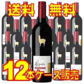 【送料無料】【サンタ・ヘレナ】 アルパカ カベルネ・メルロー 12本セット・ケース販売 チリワイン/赤ワイン/フルボディ/重口/750ml×12【アルパカワイン】【チリワイン12本セット】【Alpaca】【ケース売り】【サンタヘレナ】SH