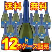 【送料無料】【サンタ・ヘレナ】 アルパカ スパークリング・ブリュット 12本セット・ケース販売 チリワイン/スパークリングワイン/辛口/Dry/750ml×12【アルパカワイン】【泡ワイン】【チリワイン12本セット】【Alpaca】【サンタヘレナ】SH