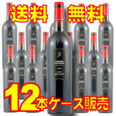 【送料無料】 ジャン・バルモン カベルネ・ソーヴィニヨン 12本セット・ケース販売 フランスワイン/ラングドック/赤ワイン/重口/辛口/750ml×12【フランスワイン12本セット】【一個人】【ケース売り】
