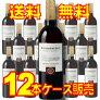 【送料無料】【ロバート・モンダヴィ】ウッドブリッジカベルネ・ソーヴィニヨン12本セット・ケース販売カリフォルニアワイン/赤ワイン/フルボディ/重口/750ml×12【アメリカ】【メルシャン・ワイン】【Woodbridge】【ケース売り】
