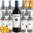 【送料無料】ロバート・モンダヴィ ウッドブリッジ メルロー 12本セット・ケース販売 Robert Mondavi Woodbridge Melrot アメリカ/カリフォルニアワイン/赤ワイン/ミディアムボディ/750ml×12【メルシャンワイン】【ロバートモンダヴィ】
