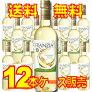 【送料無料】ザ・ワイングループフランジアペットボトル白12本セット・ケース販売FranziaWhiteアメリカ/カリフォルニアワイン/白ワイン/やや辛口/750ml×12【メルシャンワイン】【ケース売り】