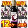 【送料無料】ザ・ワイングループフランジアペットボトルスイーティレッド12本セット・ケース販売FranziaRedアメリカ/カリフォルニアワイン/赤ワイン/やや甘口/750ml×12【メルシャンワイン】【ケース売り】