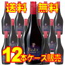 【送料無料】ピア・ドールメルロー12本セット・ケース販売PiatdOrフランス/フランスワイン/赤ワイン/中口/750ml×12【ケース売り】