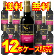 メルシャン ラデラ・ヴェルデ ペットボトル 赤ワイン ラデラワイン まとめ買い
