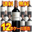 【送料無料】 テラノブレ カルメネーレ (SC) 12本セット・ケース...