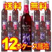 【送料無料】【メルシャン ワイン】 甘熟ぶどうのおいしいワイン 赤 500ml 12本セット・ケース販売 国産ワイン/赤ワイン/やや甘口/500ml×12【キリン】【ライトボディ】【ソーダ割り】【ロック】
