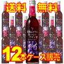 【送料無料】【メルシャンワイン】完熟葡萄のおいしいワイン赤500ml12本セット・ケース販売国産ワイン/赤ワイン/やや甘口/500ml×12【キリン】【ライトボディ】【ソーダ割り】【ロック】