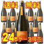 【送料無料】【サンテロ】ピノシャルドネスプマンテハーフボトル24本セット・ケース販売イタリアワイン/泡/辛口/375ml×24【モトックス】【スパークリング】【シャンパン】【24本セット】【極旨ワイン】【ケース売り】【ハーフワイン】