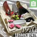 [1970]生まれ年の白ワイン(甘口)とワイングッズのカゴ盛