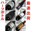 ■送料無料■ ウマくて濃いめの赤ハーフボトル 飲み比べ6本セットVer...