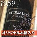 【送料無料】[1959]☆ 還暦祝い退職祝いのプレゼントに☆リヴザルト[1959]Rivesaltes [1959年生まれ] オリジナルワインの木箱入り高級和紙包装( 昭和34年生まれ60歳生まれ年ワイン) 500ml父・母への退職祝いのプレゼントに最適!
