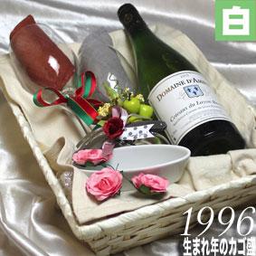1996 生まれ年のスパークリングワインとワイングッズのカゴ盛り詰め合わせギフトセットフランス・アルザス産 1996年