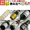 ■送料無料■ フランス産 高級AOC 白ワイン ハーフボトル 飲み比べ6本セットVer.9 送料込み【ギフト ワイン お酒】【375ml×6】【ハーフワインセット】【白ワインセット】【ハーフサイズ】【楽天 通販 販売】