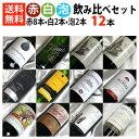 ■□送料無料□■赤8本・白2本・ハーフボトルのスパークリングワイン2本 の飲み比べ12本セット【ミックスセット】【ワインセット 12本】【送料込み・送料無料】