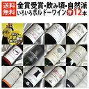 ■□送料無料□■ ボルドーばかり 赤ワイン12本セットVer.32 ボルドーワイン の金賞受賞、飲み頃、自然派、イロイロあり!の画像