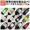 ■□送料無料■□ ハーフボトル赤白ワイン12本飲み比べセット 世界の味が入って送料込み【375ml×12】【ハーフワインセット】【ミックスセット】【テイスティング】【ハーフサイズ】【オンライン飲み会】