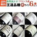 ■送料無料■自然派3本入り フランスワインの王道品種飲み比べ...