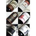 ■送料無料■イタリアワインのツボを押さえた赤ワインフルボトル6本セットVer.6 【イタリアワインセット】【赤 6本セット】【赤ワインセット】【楽天 通販】