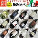 ■□送料無料■□ イタリアワイン大好き ハーフボトル飲み比べ12本セットVer.5 スパークリングワイン&赤ワイン&白ワイン 【ハーフワインセット】【イタリアワインセット】【送料込み・送料無料】【ワインセット】