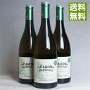 【送料無料】ドメーヌ・カズ カノン・ドゥ マレシャル(白) 3本セット フランスワイン/ラングドック...