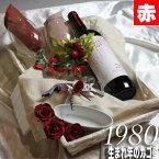 [1980]生まれ年の赤ワイン(辛口)とワイングッズのカゴ盛り 詰め合わせギフトセット ボルドーのシャトーワイン [1980年]【送料無料】【メッセージカード付】【グラス付ワイン】【ラッピング付】【セット】【お祝い】【プレゼント】【ギフト】