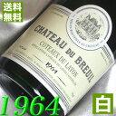 【送料無料】白ワイン[1964](昭和39年)コトー・デュ・レイヨン [1964] Coteaux du Layon [1964年] フランス/ロワール/白ワイン/甘口/750ml/シャトー・ブルイユ190414 お誕生日・結婚式・結婚記念日のプレゼントに生まれ年のワイン!