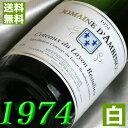 【送料無料】白ワイン 1974年 コトー・デュ・レイヨン ボーリュー [1974] 750ml フランス ワイン ロワ...