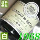 【送料無料】[1968](昭和43年)白ワイン コトー・デュ・レイヨン [1968] Coteaux du Layon [1968年] フランスワイン/ロワール/甘口/750ml/シャトー・デュ・ブルイユ お誕生日・結婚式・結婚記念日のプレゼントに誕生年・生まれ年のワイン!
