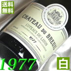 【送料無料】白ワイン・[1977](昭和52年)コトー・デュ・レイヨン [1977] Coteaux du Layon [1977年] フランス/白ワイン/やや甘口/750ml/シャトー・デュ・ブルイユ お誕生日・結婚式・結婚記念日のプレゼントに生まれ年のワイン!