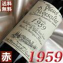 【送料無料】 1959年 ヴュー・リヴザルト [1959] 750ml フランス ワイン ラングドック 赤ワイン 甘口 サ...