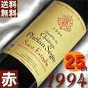【送料無料】[1994](平成6年)シャトー フェラン セギュール [1994] Chateau Phelan Segurフランスワイン/ボルドー/サン・テステフ/赤ワイン/ミディアムボディ/750ml/2-190314 銀婚式・お誕生日・結婚式・結婚記念日のプレゼントに誕生年・生まれ年のワイン!