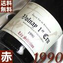 【送料無料】[1990](平成2年)ヴォルネー プルミエ レア・セレクション [1990] Volnay [1990年] フランス/ブルゴーニュ/赤ワイン/ミディアムボディ/750ml/ルー・デュモン4 お誕生日・結婚式・結婚記念日のプレゼントに誕生年・生まれ年のワイン!