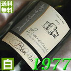 【送料無料】白ワイン・[1977](昭和52年)ドメーヌ ラ・クロワ・デ・ロージュ ボンヌゾー [1977]Bonnezeaux [1977年] フランス/ロワール/白ワイン/甘口/750ml お誕生日・結婚式・結婚記念日のプレゼントに誕生年・生まれ年のワイン!