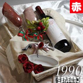 ワイン, 赤ワイン 1990 1990