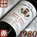 【送料無料】[1980](昭和55年)シャトー ラルティグ ムーレイエール [1980] Chateau Larigue Les Mouleyres [1980年] フランス/ボルドー/コート・ド・カスティヨン/赤ワイン/ミディアムボディ/750ml/190910 お誕生日・結婚式・結婚記念日に生まれ年のワイン!