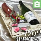[1969]生まれ年の白ワイン(甘口)とワイングッズのカゴ盛り 詰め合わせギフトセット フランス・ロワール産ワイン [1969年]【送料無料】【メッセージカード付】【グラス付ワイン】【ラッピング付】【セット】【お祝い】【プレゼント】【ギフト】