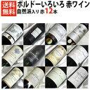 ■□送料無料□■ ボルドーがイロイロ 赤ワイン12本セットVer.6 有名シャトーのセカンド・サードにボルド...