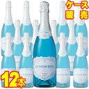 【送料無料】ラ・ヴァーグ・ブルー スパークリング 12本セット・ケース販売 フランスワイン/泡/辛口/750ml×12【モトックス】【スパークリング】【シャンパン】【12本セット】【ケース売り】