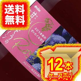 【送料無料】【メルシャンワイン】甘熟ぶどうのおいしいワイン赤250ml12本セット・ケース販売国産ワイン/赤ワイン/やや甘口/250ml×12【キリン】【ライトボディ】【ソーダ割り】【ロック】