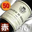 [1967](昭和42年)シャトー デュ・テルトル [1967]Chateau du Tertre [1967年]フランス/ボルドー/マルゴー/赤ワイン/ミディアムボディ/750ml お誕生日・結婚式・結婚記念日のプレゼントに誕生年・生まれ年のワイン!