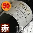 [1967](昭和42年)プリューレ・デュ・モナスティ・デル・カンプリヴザルト [1967]Rivesaltes [1967年] フランス/ラングドック/赤ワイン/やや甘口/750ml お誕生日・結婚式・結婚記念日のプレゼントに誕生年・生まれ年のワイン!