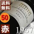 【送料無料】[1967](昭和42年)プリューレ・デュ・モナスティ・デル・カンプリヴザルト [1967]Rivesaltes [1967年] フランスワイン/ラングドック/赤ワイン/750ml お誕生日・結婚式・結婚記念日のプレゼントに誕生年・生まれ年のワイン!