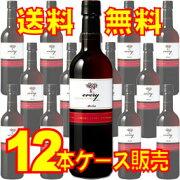 メルシャン エブリィ ペットボトル 赤ワイン ミディアムボディ