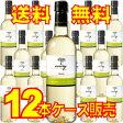 【送料無料】【メルシャン ワイン】 エブリィ ペットボトル 白 720ml 12本セット・ケース販売 国産ワイン/白ワイン/辛口/中口/720ml×12【ケース売り】