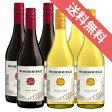 【送料無料】ロバート・モンダヴィ ウッドブリッジ ピノノワール & シャルドネ 計6本セットRobert Mondavi Woodbridge Pinot Noir & Chardonnay アメリカワイン/カリフォルニアワイン/赤白ワイン/ミディアムボディ・辛口/750ml×6/ロバートモンダヴィ