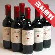 【送料無料】アンティノリサンタ・クリスティーナ ロッソ ハーフボトル 6本セットAntinori Santa Christina Rosso イタリアワイン/トスカーナ/赤ワイン/ミディアムボディ/ハーフワイン/375ml×6 【イタリアワイン】
