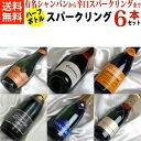 ■送料無料■有名シャンパンから辛口スパークリングワインまで ハーフボトル飲み比べ 6本セットVer.4 ギフト・贈り物にも!【ハーフワインセット】【泡 発泡】【ハーフサイズ】【楽天 通販 販売】
