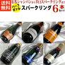シャンパンスパークリングワインハーフボトル6本セット